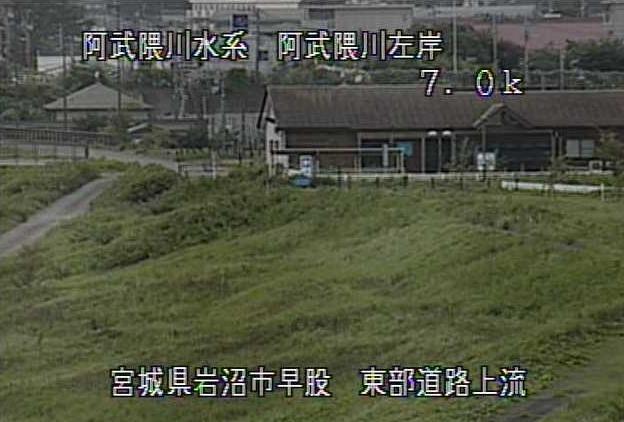 阿武隈川東部道路上流ライブカメラは、宮城県岩沼市早股の東部道路上流に設置された阿武隈川が見えるライブカメラです。