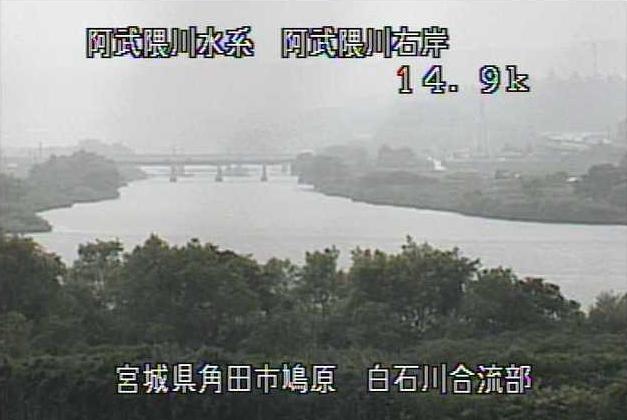 阿武隈川白石川合流部ライブカメラは、宮城県角田市鳩原の白石川合流部に設置された阿武隈川が見えるライブカメラです。