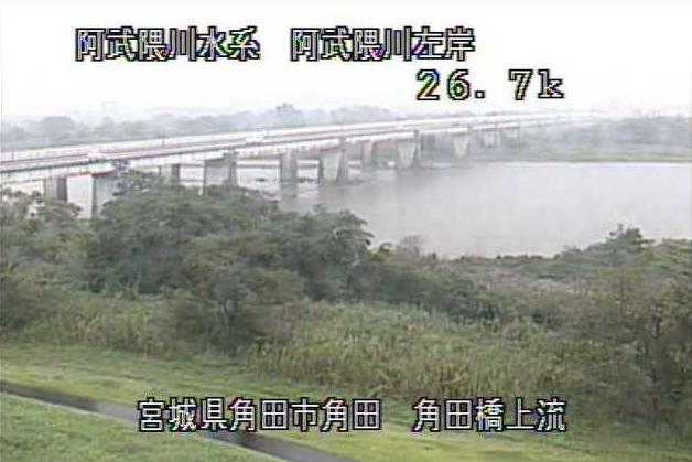 阿武隈川角田橋上流ライブカメラは、宮城県角田市角田の角田橋上流に設置された阿武隈川が見えるライブカメラです。