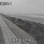 蒲崎海岸第1ライブカメラ(宮城県岩沼市寺島)