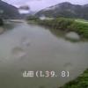 阿武隈川山田ライブカメラ(宮城県丸森町舘矢間山田)