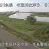 名取川今泉警報所ライブカメラ(宮城県仙台市若林区)