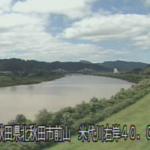 米代川坊沢排水樋管ライブカメラ(秋田県北秋田市前山)
