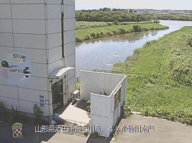 最上川小牧川水門ライブカメラは、山形県酒田市大宮町の小牧川水門に設置された最上川が見えるライブカメラです。