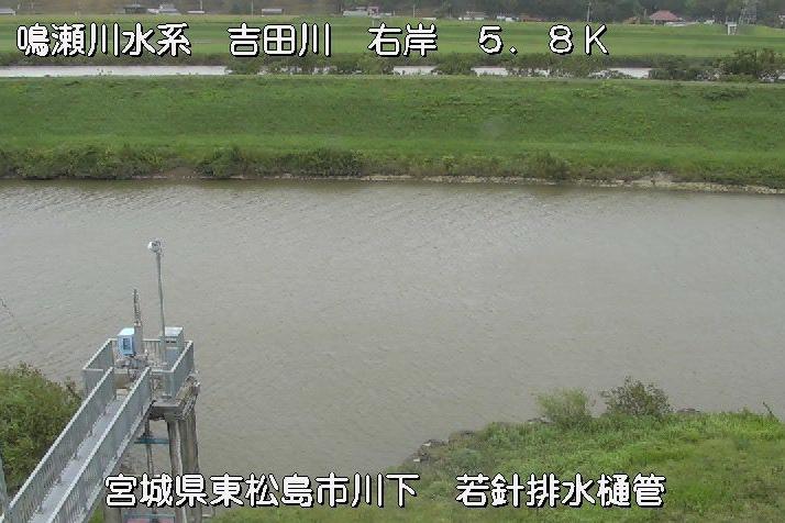 吉田川若針排水樋管ライブカメラは、宮城県東松島市川下の若針排水樋管に設置された吉田川が見えるライブカメラです。
