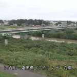 江合川遠田橋ライブカメラ(宮城県美里町北浦)