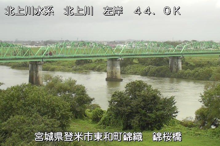 北上川錦桜橋ライブカメラは、宮城県登米市東和町の錦桜橋に設置された北上川が見えるライブカメラです。