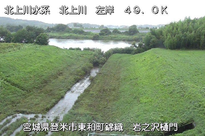 北上川岩之沢樋門ライブカメラは、宮城県登米市東和町の岩之沢樋門(錦織地区)に設置された北上川が見えるライブカメラです。