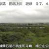 旧北上川植立山公園ライブカメラ(宮城県石巻市桃生町)