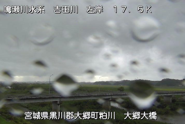 吉田川大郷大橋ライブカメラは、宮城県大郷町粕川の大郷大橋に設置された吉田川が見えるライブカメラです。
