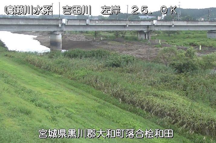吉田川桧和田ライブカメラは、宮城県大和町落合の桧和田(桧和田地区)に設置された吉田川が見えるライブカメラです。