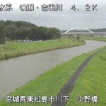 鳴瀬川小野橋上流ライブカメラ(宮城県東松島市川下)