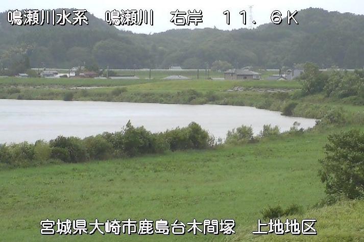 鳴瀬川上地ライブカメラは、宮城県大崎市鹿島台の上地に設置された鳴瀬川が見えるライブカメラです。