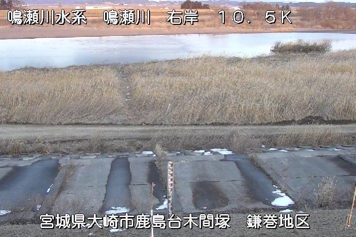鳴瀬川鎌巻ライブカメラは、宮城県大崎市鹿島台の鎌巻に設置された鳴瀬川が見えるライブカメラです。
