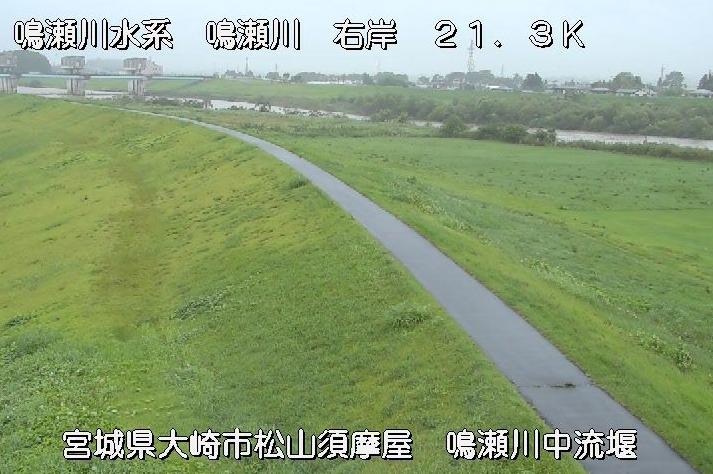 鳴瀬川中流堰ライブカメラは、宮城県大崎市松山須摩屋の鳴瀬川中流堰(六軒屋敷地区)に設置された鳴瀬川が見えるライブカメラです。