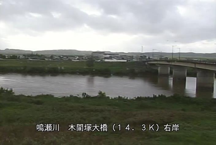 鳴瀬川木間塚大橋ライブカメラは、宮城県大崎市鹿島台の木間塚大橋に設置された鳴瀬川が見えるライブカメラです。