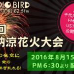 【2016年8月15日18:30~】鳥取市民納涼花火大会ライブカメラ(鳥取県鳥取市古市)