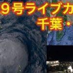 【2016年8月】台風9号千葉県館山市特設ライブカメラ(千葉県館山市)