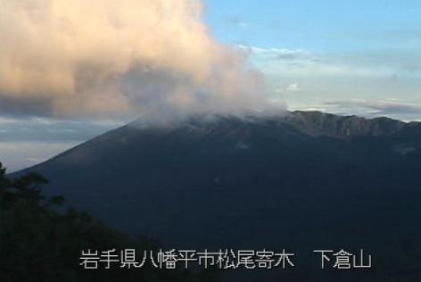 岩手山下倉山ライブカメラは、岩手県八幡平市の下倉山に設置された岩手山が見えるライブカメラです。