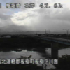 岩木川幡龍橋ライブカメラ(青森県板柳町板柳)