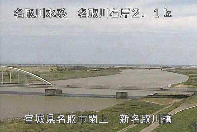 名取川名取川橋右岸上流ライブカメラは、宮城県名取市閖上の名取川橋右岸上流(新名取川橋)に設置された名取川が見えるライブカメラです。