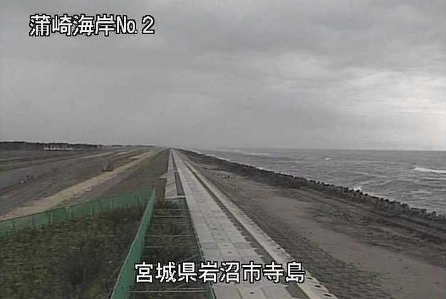 蒲崎海岸第2ライブカメラは、宮城県岩沼市寺島の川向に設置された蒲崎海岸が見えるライブカメラです。
