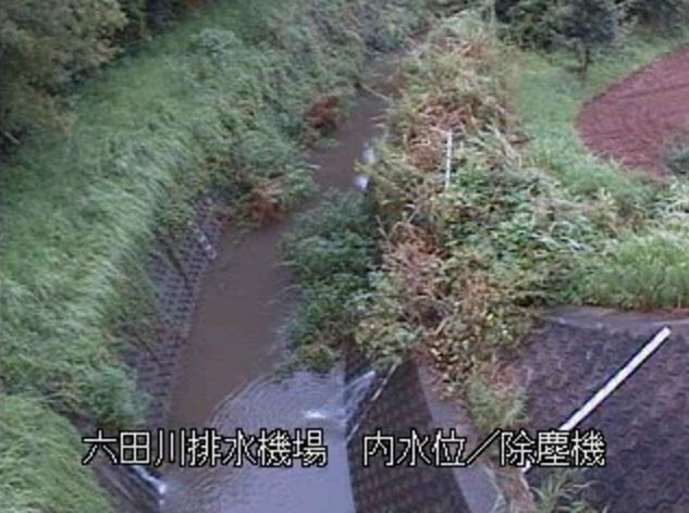 六田川排水ポンプ場ライブカメラは、宮崎県宮崎市富吉の六田川排水ポンプ場に設置された六田川が見えるライブカメラです。