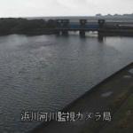 浜川浜川防潮水門ライブカメラ(宮崎県延岡市緑ケ丘)
