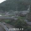 小才角川小才角ライブカメラ(高知県大月町小才角)