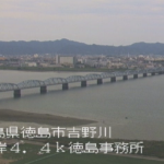 吉野川吉野川橋付近ライブカメラ(徳島県徳島市上吉野町)
