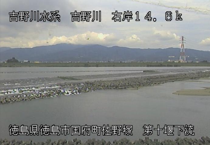 吉野川第十堰付近ライブカメラは、徳島県徳島市国府町の第十堰付近に設置された吉野川が見えるライブカメラです。