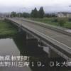 旧吉野川大寺付近ライブカメラ(徳島県板野町川端)