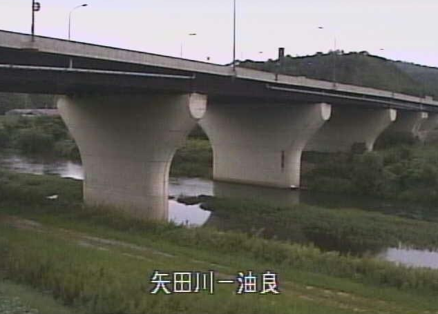 矢田川油良ライブカメラは、兵庫県香美町香住区の油良に設置された矢田川が見えるライブカメラです。