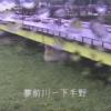 夢前川下手野ライブカメラ(兵庫県姫路市東夢前台)