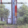 球磨川萩原ライブカメラ(熊本県八代市萩原町)