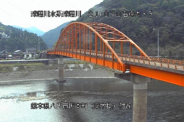 球磨川葉木橋ライブカメラは、熊本県八代市坂本町川嶽の葉木橋に設置された球磨川が見えるライブカメラです。