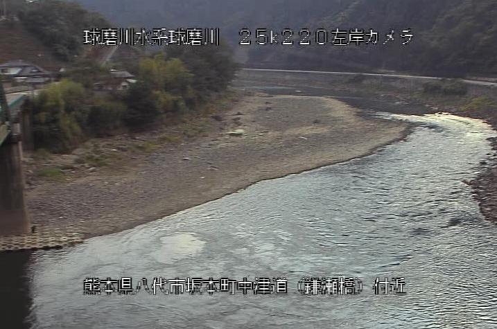 球磨川鎌瀬橋ライブカメラは、熊本県八代市坂本町中津道の鎌瀬橋に設置された球磨川が見えるライブカメラです。