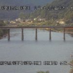 球磨川神瀬橋ライブカメラ(熊本県球磨村神瀬)