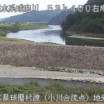 球磨川小川合流点ライブカメラ(熊本県球磨村渡)