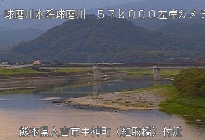 球磨川中神ライブカメラは、熊本県人吉市中神町の中神(紅取橋)に設置された球磨川が見えるライブカメラです。