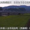 球磨川薩摩瀬ライブカメラ(熊本県人吉市相良町)