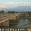 球磨川明廿橋ライブカメラ(熊本県あさぎり町深田西)