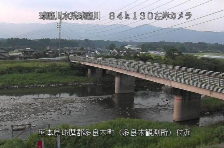 球磨川多良木ライブカメラは、熊本県多良木町中鶴の多良木水位観測所(多良木観測所)に設置された球磨川・中鶴橋・熊本県道261号五木多良木線が見えるライブカメラです。