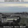安倍川静岡河川事務所東ライブカメラ(静岡県静岡市葵区)