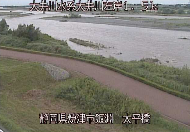 大井川太平橋ライブカメラは、静岡県焼津市飯淵の太平橋に設置された大井川が見えるライブカメラです。