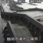富士海岸蒲原ライブカメラ(静岡県静岡市清水区)