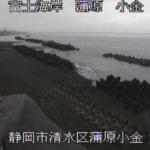 富士海岸蒲原小金ライブカメラ(静岡県静岡市清水区)