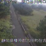 駿河海岸坂口谷川河口左岸ライブカメラ(静岡県吉田町住吉)
