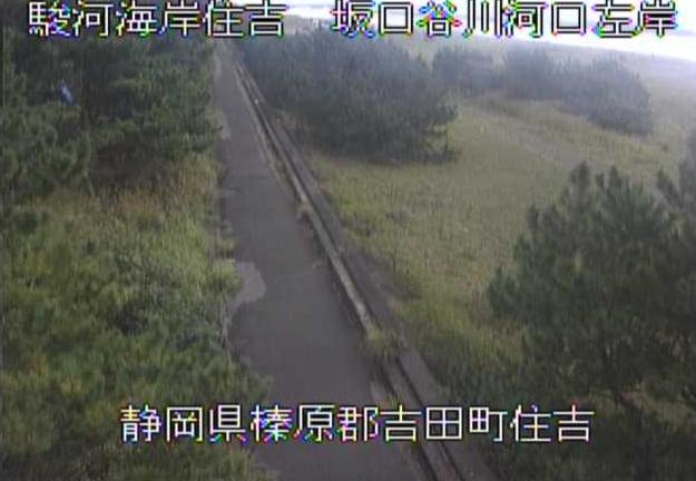 駿河海岸坂口谷川河口左岸ライブカメラは、静岡県吉田町住吉の坂口谷川河口左岸に設置された駿河海岸・駿河湾が見えるライブカメラです。