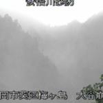 安倍川砂防大谷崩ライブカメラ(静岡県静岡市葵区)